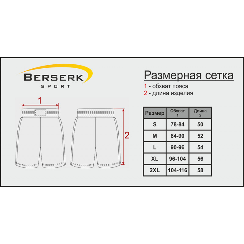 Шорты Berserk Boxing red (01235) фото 10
