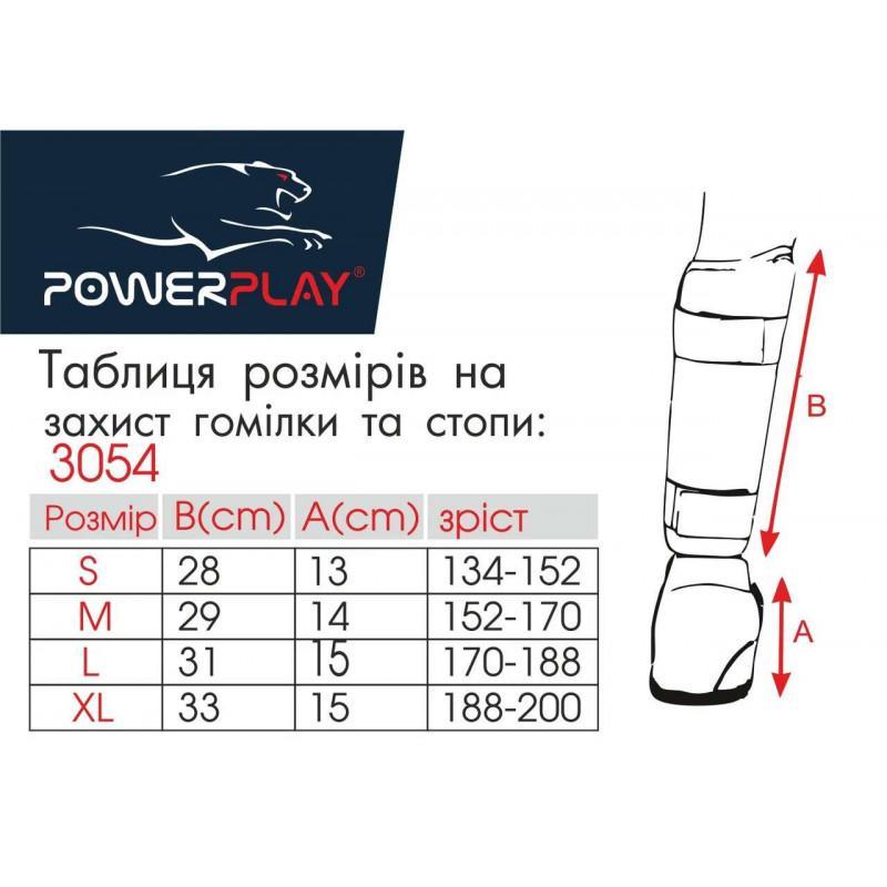 Защита голени и стопы Powerplay 3054 Black (02093) фото 7