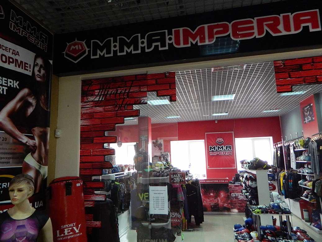 Витрина магазина MMA IMPERIA в г.Хмельницкий