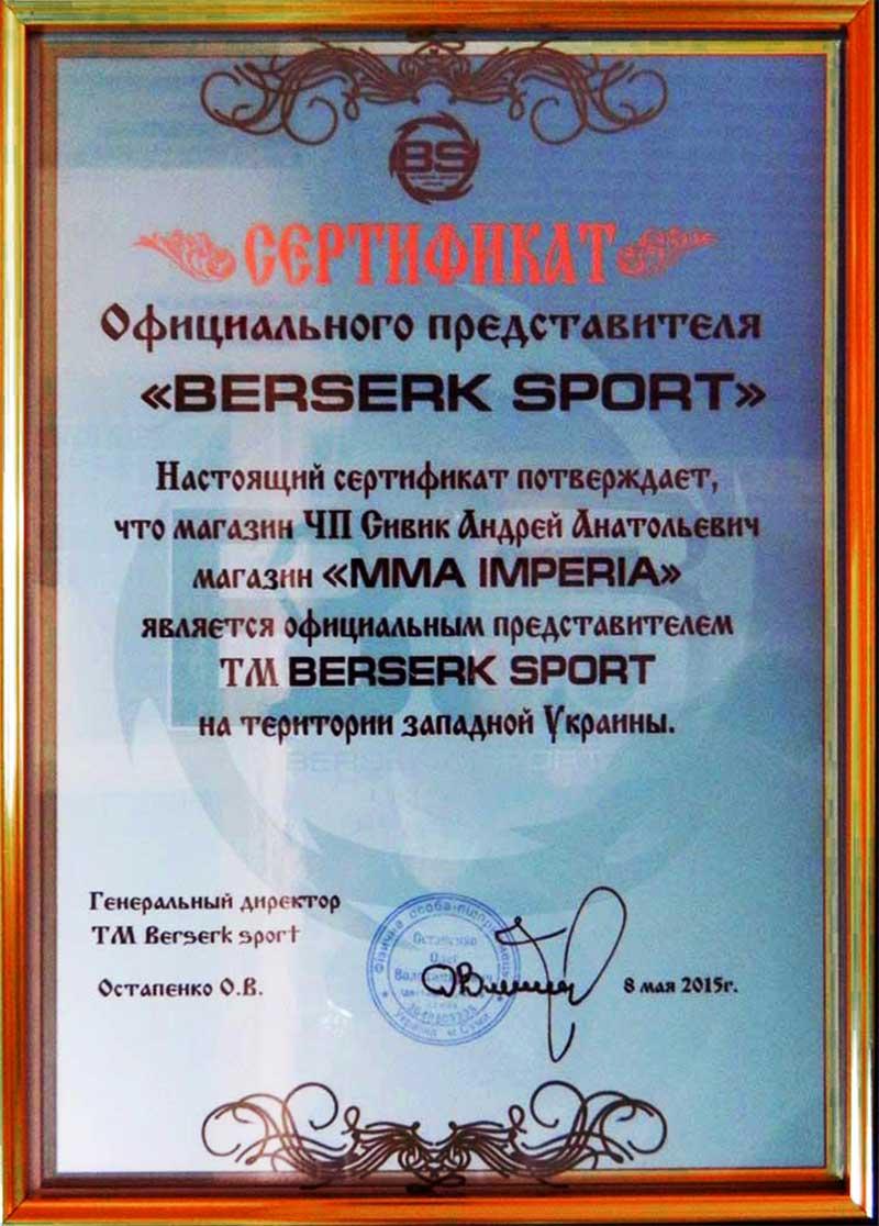 """Сертификат от официального представителя """"BERSERK SPORT"""""""